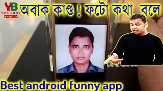 Now a photo can speak with android app | SpeakPic App review | Bangla Mobile tips