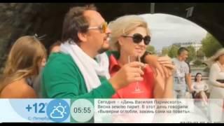 Поздравление Первого канала Стасу Михайлову