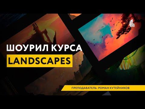 """Как нарисовать пейзаж? Дипломы студентов курса """"Landscapes: цифровые пейзажи""""🔥"""