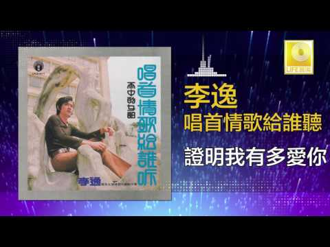 李逸 Lee Yee - 證明我有多愛你 Zheng Ming Wo You Duo Ai Ni (Original Music Audio)
