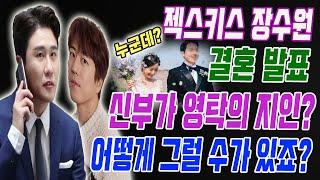 [단독] 젝스키스 장수원, 깜짝 결혼 발표! 신부가 영탁의 지인…대충격!? 어떻게 그럴 수가 있죠? 결혼 기…