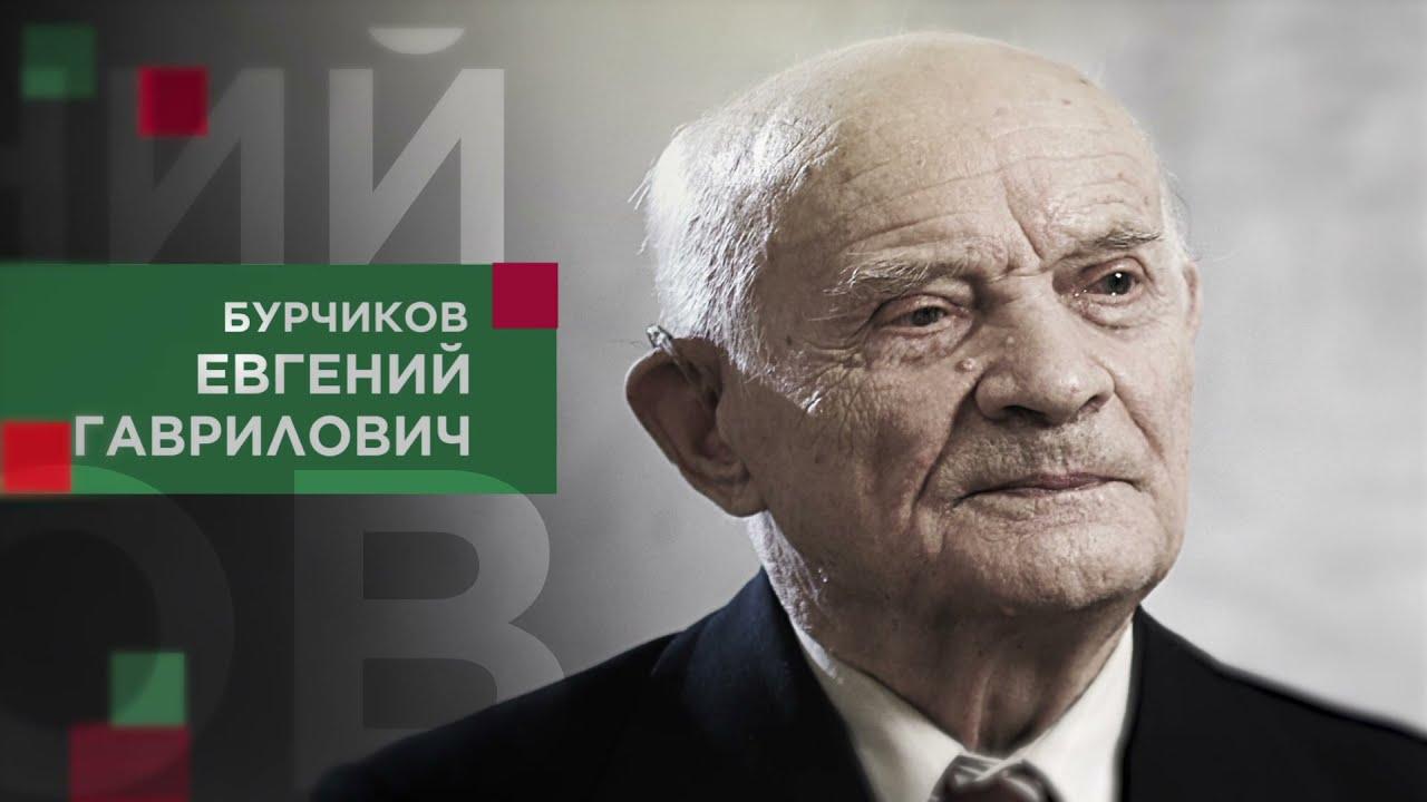 Бурчиков Евгений Гаврилович