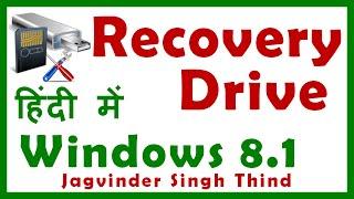 Recovery USB Windows 8.1 in Hindi - हिन्दी में विंडोज 8.1 में Recovery यूएसबी / ड्राइव