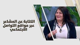 م. هناء الرملي - الكتابة عن المشاعر عبر مواقع التواصل الاجتماعي
