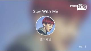 [everysing] Stay With Me