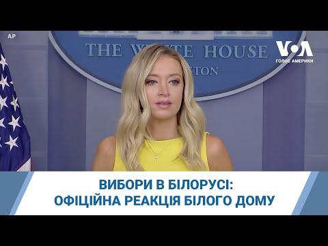 Голос Америки. Українською: Ми спостерігаємо за ситуацією і глибоко стурбовані президентськими виборами у Білорусі - Білий дім