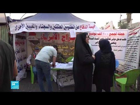 العراق: حملة لملاحقة الفاسدين ومحاسبة المتورطين في مقتل المتظاهرين  - 16:01-2019 / 11 / 18