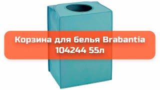 Корзина для белья Brabantia 104244 55л обзор и отзыв