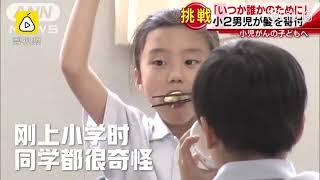 7歲男童堅持留長髮「被同學嘲笑」也不怕 堅持3年「剪掉頭髮後」所有人感動哭了