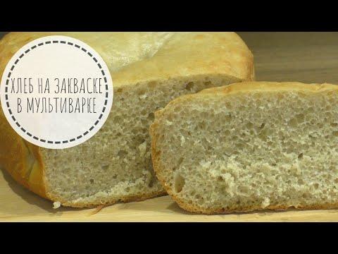 Хлеб в мультиварке на закваске