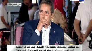 #Vأخر_النهارV | محمود سعد يبدأ الحلقة من قلب شرم الشيخ : نحن نحتاج أن نفكر في كيفية مواجهة الصعوبات