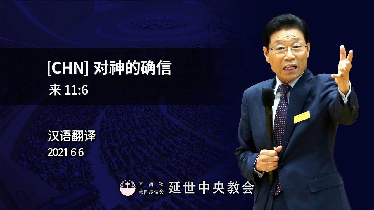 [CHN] 对神的确信 2021-06-06 [延世中央教会 尹锡田 牧师]