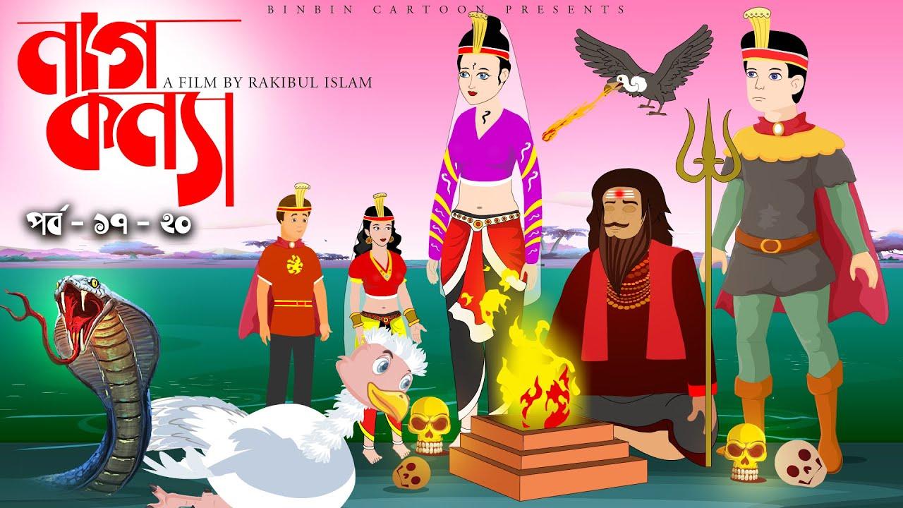 নাগ কন্যা | Naag konna | Episode 17-20 | Bangla Cartoon | Bangla golpo | Bengali Rupkothar golpo