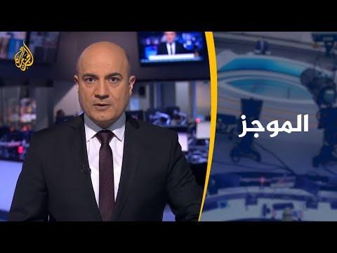 موجز الأخبار – العاشرة مساء 20/03/2019  - نشر قبل 2 ساعة