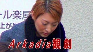 月組】珠城りょう他全ツメンバーがバウ前楽観劇「Arkadia」12月12日💎宝塚歌劇2017