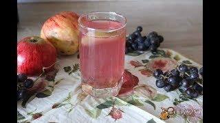 яблочно виноградный компот Для детей