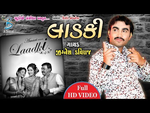 Jignesh Kaviraj 2018 - New Gujarati Live Dayro - New Video Song - Laadki