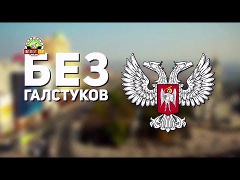 """Программа """"Без галстуков"""": Роман Кишкань"""
