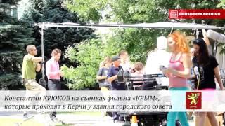 """Константин Крюков в Керчи на съемках фильма """"Крым"""", которые проходят у здания горсовета"""