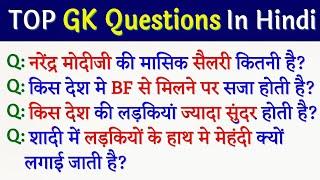 Top Gk/ general knowledge/gk in Hindi/ funny gk qna