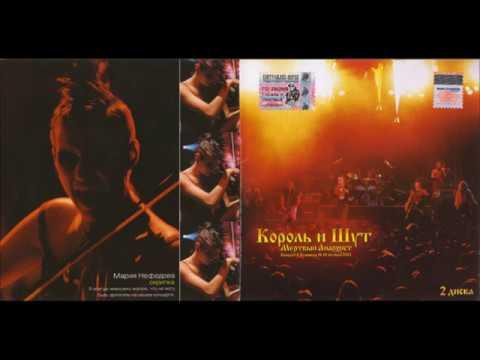 Король и Шут - Мертвый анархист Live (2003) (CD, Russia) [HQ]