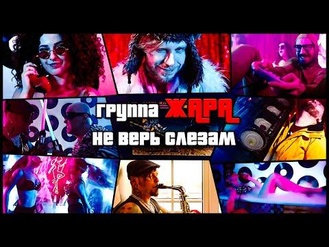 Группа ЖАРА - Ты Не Верь Слезам (Шура/Limp Bizkit Cover) кавер на русском