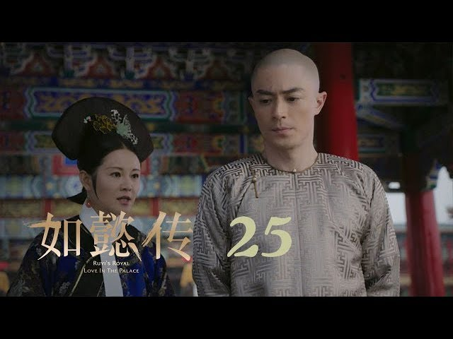 如懿傳 25 | Ruyi's Royal Love in the Palace 25(周迅、霍建華、張鈞甯、董潔等主演)