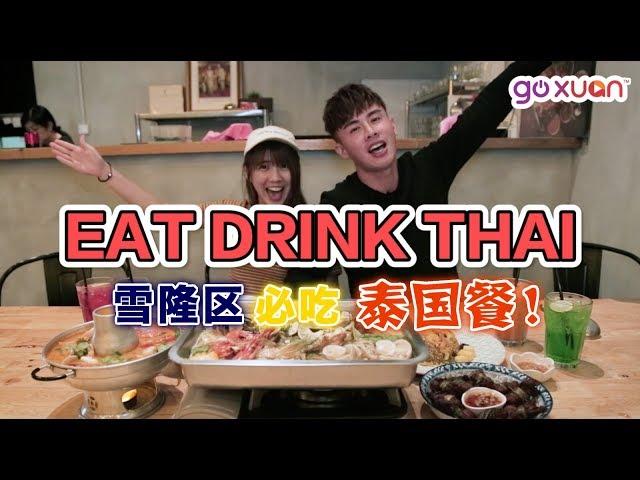 ???????????????????EAT DRINK THAI?GOXUAN???? ?????