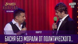 По Раде Надя босиком ходила - политические басни   Вечерний Квартал 12.11.2016