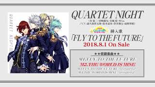 QUARTET NIGHT「THE WORLD IS MINE」」(ショートバージョン)