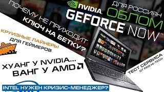 Тест GeForce NOW и информация о бета-ключах, игровые серваки для круизных лайнеров и новые топы AMD