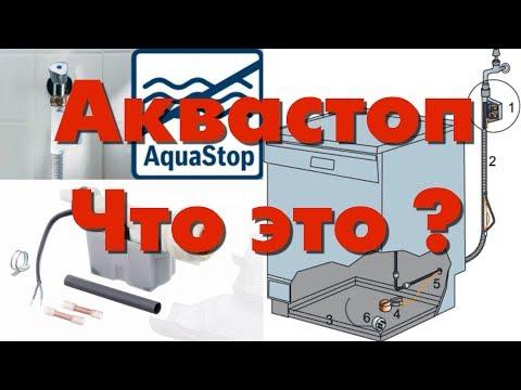 Что такое Аквастоп, как он работает и как проверить AquaStop
