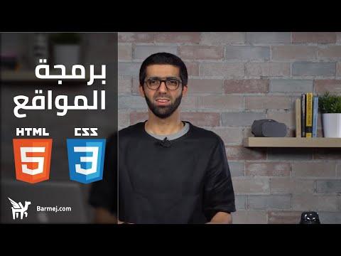 تعلم تصميم المواقع باستعمال Html, css, bootstrap