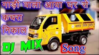 Dj Nonstop No.1 Gadi Wala Aaya Ghar Se Kachra Nikal Dj Nonstop No.1