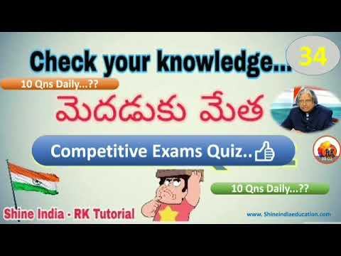 """ మెదడుకి మేత 
