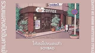 รวมเพลงเปิดในคาเฟ่   Thai Chilling Songs In Cafe   Top Chill Music