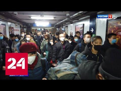 Пик еще впереди: китайский коронавирус мутировал и стал распространяться быстрее - Россия 24