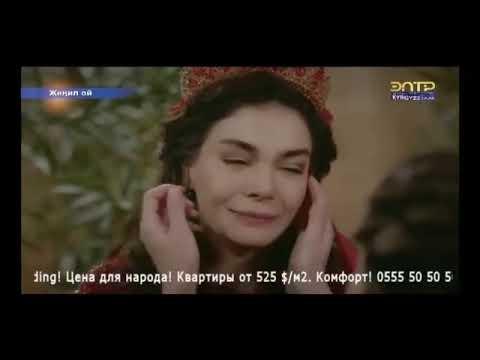 Женил ой 4-серия