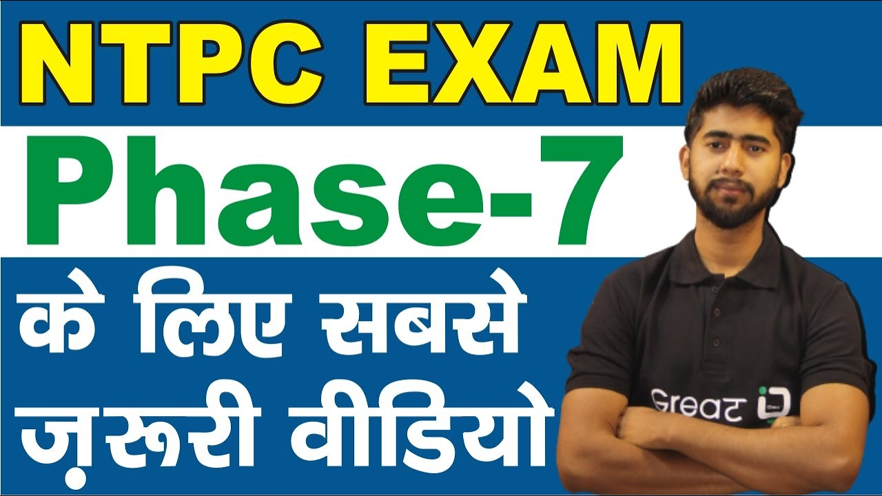 #RRB #NTPC| GS+Maths+Reasoning strategy |  phase 7 के लिए Best strategy| NTPC Exam analysis