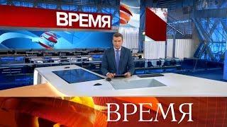 """Выпуск программы """"Время"""" в 21:00 от 03.08.2019"""