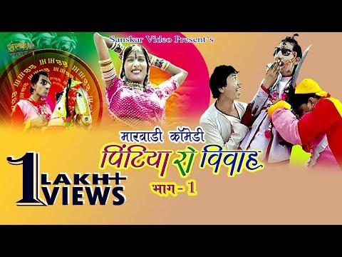 Marwadi Comedy Short Movie Pintiyo Ro Vivah Part 1