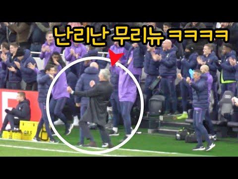 손흥민의 '80m 돌파 골'을 본 무리뉴의 반응 ㄷㄷ
