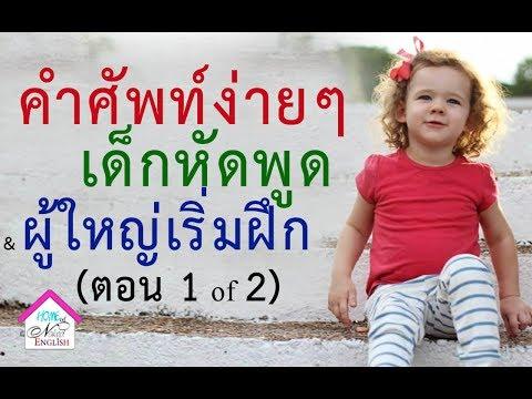 N๓๓: คำศัพท์ง่ายๆ-ปูพื้นฐานภาษาอังกฤษ-สำหรับเด็ก+ผู้ใหญ่หัดพูด [ตอน 1of2]