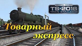 Train Simulator 2016 ► Товарный экспресс(Нам необходимо доставить замороженную рыбу на паровозе Grange Class. ————————————————————————..., 2016-07-28T17:32:38.000Z)