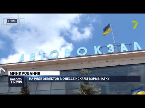 Новости 7 канал Одесса: На ряде объектов в Одессе искали взрывчатку