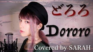【どろろ】ASIAN KUNG-FU GENERATION - Dororo (SARAH cover) / Dororo(TVsize)