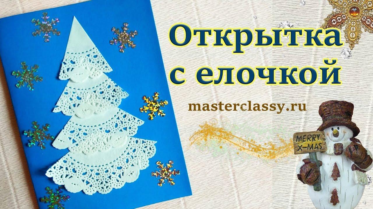 Красиввя новогодняя открытка с елочкой. Поделки на Новый год из бумаги. Видео урок