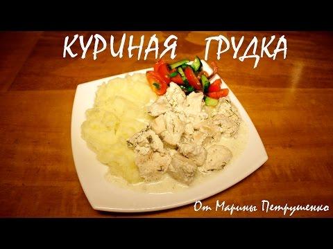 Куриное филе в мультиварке с сыром и сливками