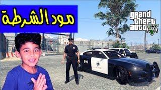 قراند 5  ||  مود الشرطة : مطاردة حرامية | Police mod