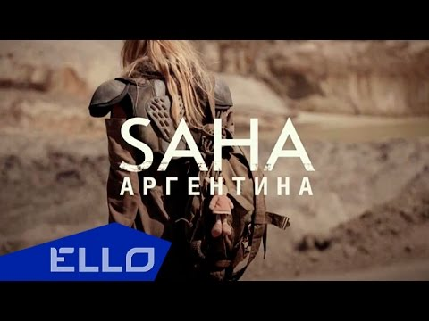 SAHA - Аргентина